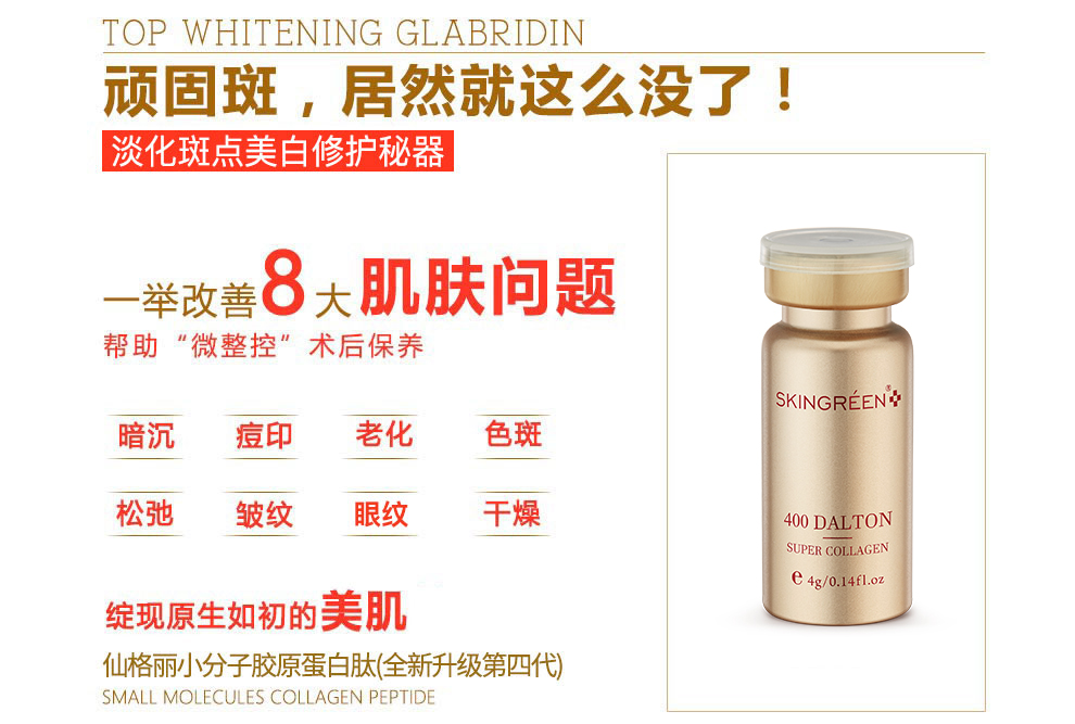 """仙格ä¸?Skingreen)小分子胶原蛋白肽90æ""""?4g"""