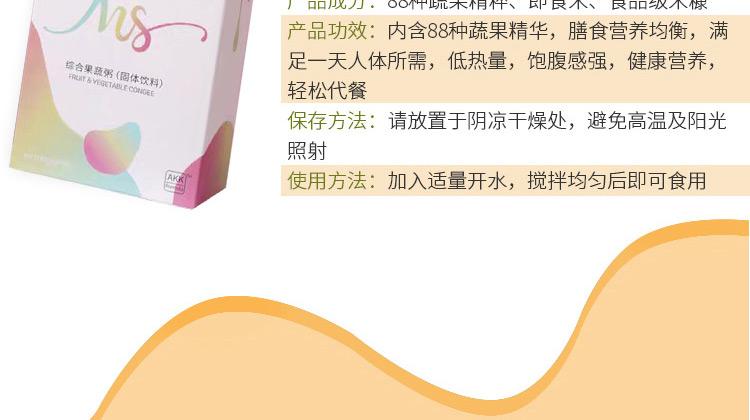 森米酵素(SEMI)千漾综合果蔬ç2?0g*5åŒ?