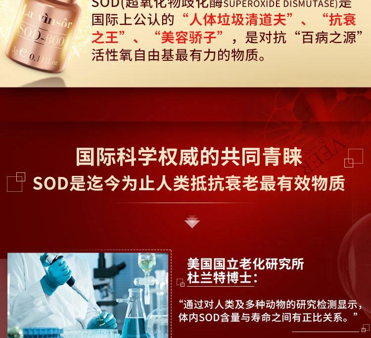 """温莎之谜(La vinsor)SOD-800·焕活青春体验装升级版 3g*14æ""""?"""