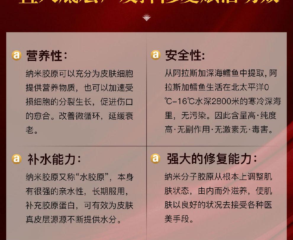 """温莎之谜胶原蛋白108æ""""?详情2换产å""""?1)_02.jpg"""