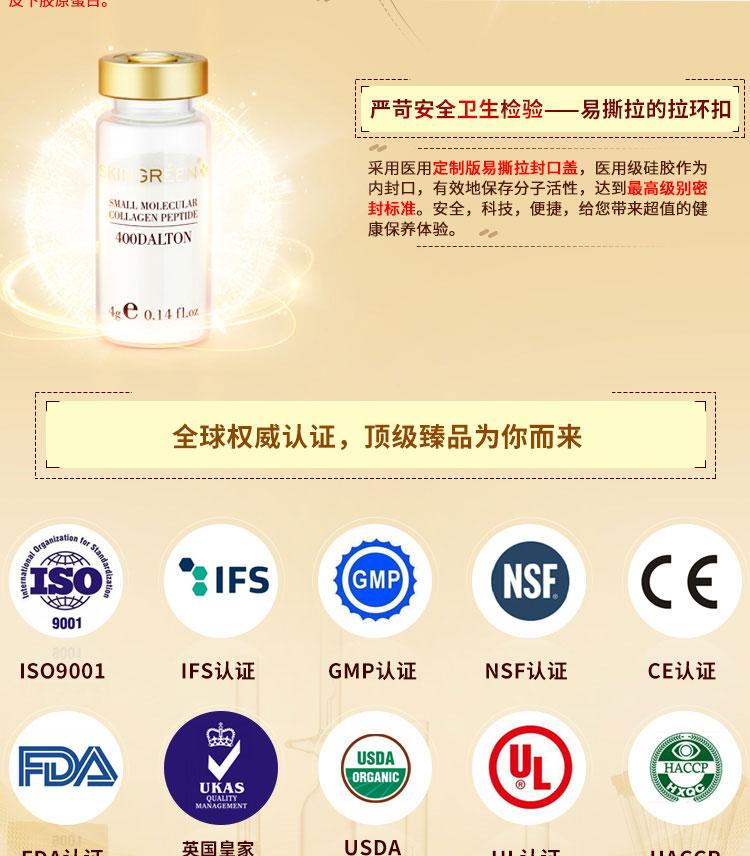 """仙格丽(Skingreen)小分子胶原蛋白肽·升级版 4g*30æ""""?"""