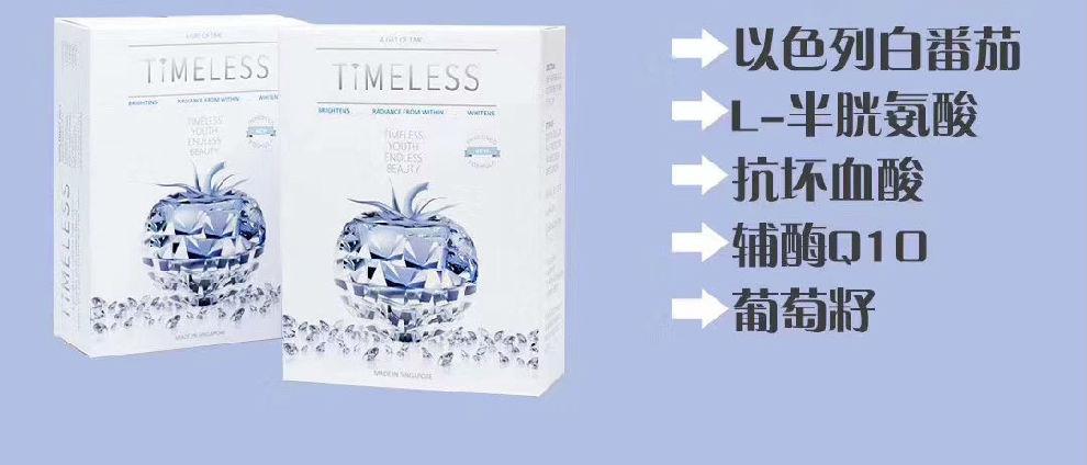 时光番茄(Timeless)新加坡美白美容口服丸淡斑水晶白番茄